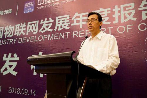 2018中国物联网发展年度报告》今日于无锡发布