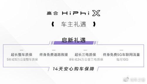 """高合HiPhi X新车型首任车主可享""""启新礼遇"""""""