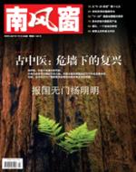 2007年14期封面