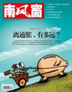 2007年17期封面