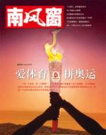 2007年19期封面