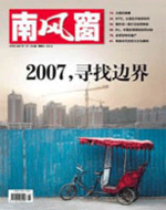 2007年1期封面