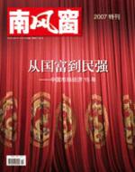 2007年20期封面