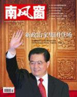 2007年21期封面
