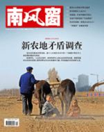 2007年22期封面