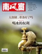 2007年23期封面