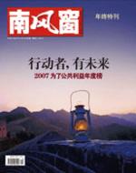 2007年24期封面