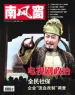 2007年5期封面