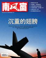2007年8期封面