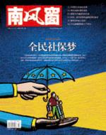 2008年1期封面