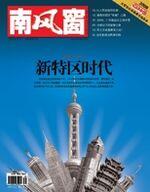 2008年5期封面