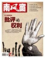 2010年18期封面
