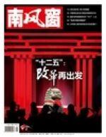 2010年21期封面