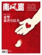 2010年23期封面