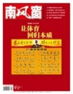 2010年24期封面