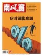 2010年25期封面