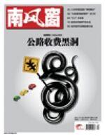 2011年16期封面