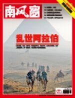 2011年21期封面