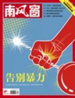 2011年24期封面