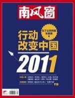 2011年26期封面