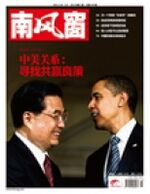 2011年3期封面