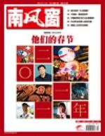 2011年4期封面