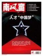 2011年9期封面