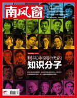 2012年12期封面