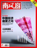 2012年13期封面