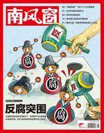 2012年15期封面