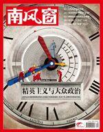 2012年20期封面
