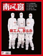 2012年21期封面
