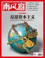 2012年7期封面