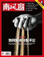 2012年9期封面