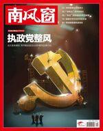 2013年14期封面