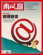 2013年16期封面
