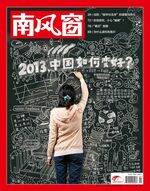 2013年1期封面