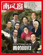 2013年26期封面