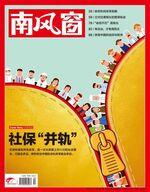 2013年2期封面