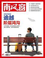 2013年8期封面