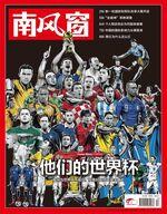 2014年13期封面