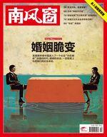 2014年14期封面