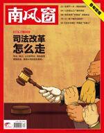 2014年17期封面