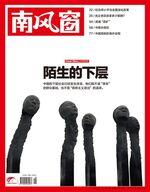 2014年18期封面
