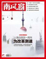 2014年20期封面