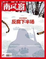 2014年21期封面