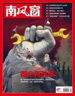 2014年22期封面