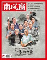 2014年26期封面
