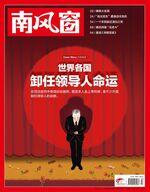 2014年3期封面