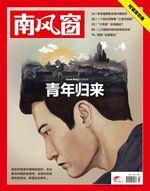 2014年9期封面